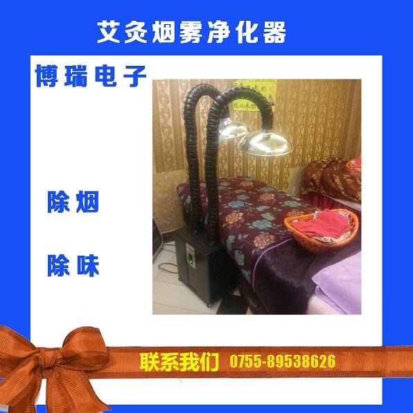 fun88备用网址_中医艾灸治疗室烟雾净化器产品图片