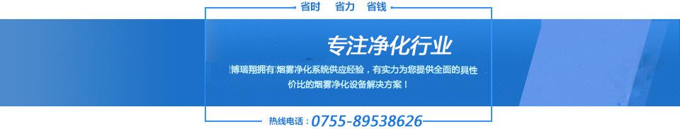 fun88126,www.fun88126.com,fun88备用网址,fun88最新官网_多年专注净化行业